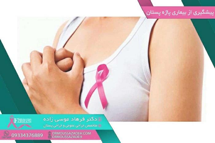 پیشگیری از بیماری پاژه پستان