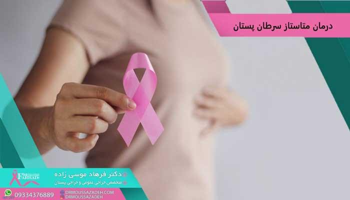 درمان-متاستاز-سرطان-پستان