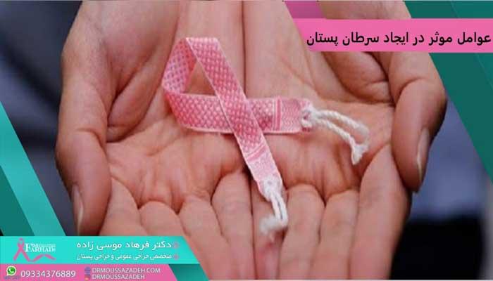 عوامل-موثر-در-ایجاد-سرطان-پستان