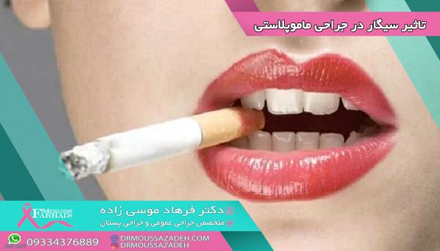 تاثیر سیگار در عمل جراحی ماموپلاستی