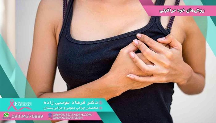 روشهای خود مراقبتی بیماری های سینه