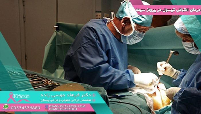 روشهای درمان انقباض کپسول در پروتز سینه