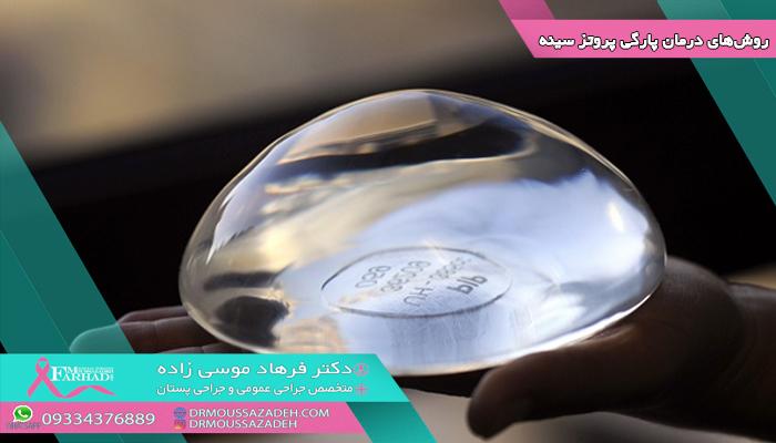 روشهای درمان پارگی پروتز سینه