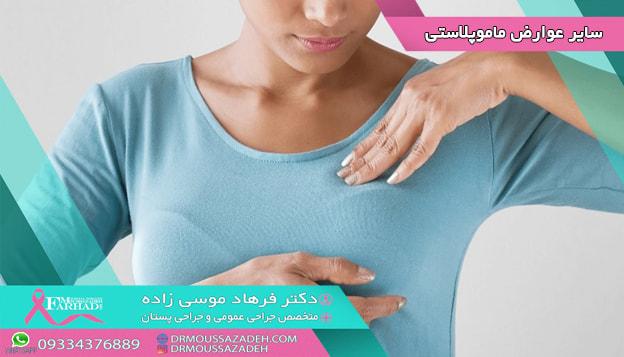 سایر عوارض ماموپلاستی