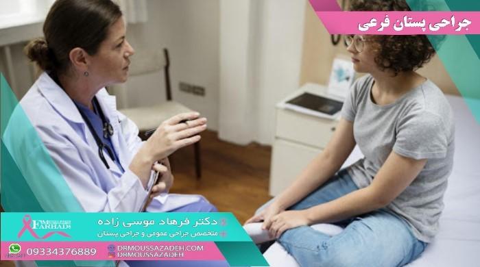 آیا درمان جراحی پستان فرعی ضرورت دارد؟