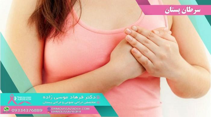 مراقبتهای بعد از درمان سرطان پستان