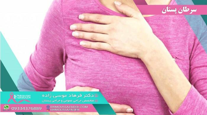 بارداری زنان مبتلا به سرطان پستان