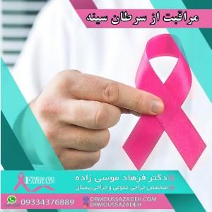 سبک زندگی افراد دارای سرطان پستان