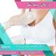 درمان سینه شل