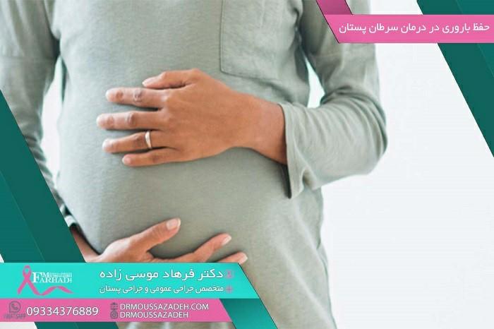 بارداری و سرطان سینه