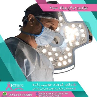 بهترین متخصص سرطان پستان