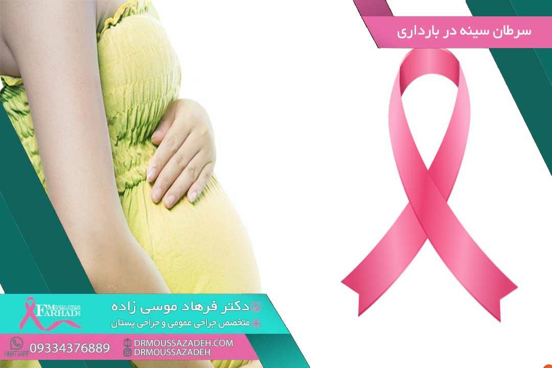 درمان سرطان سینه در بارداری