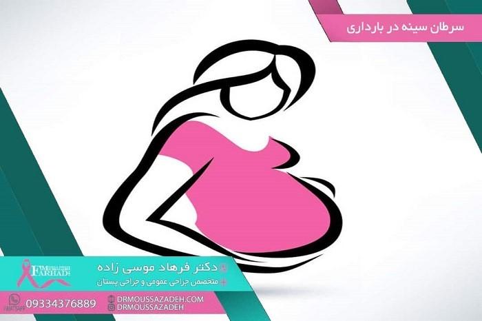 سرطان سینه در بارداری