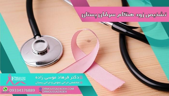 تشخیص زود هنگام سرطان پستان
