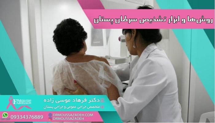 روش ها و ابزار تشخیص زودرس سرطان