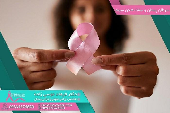سرطان و سفت شدن سینه