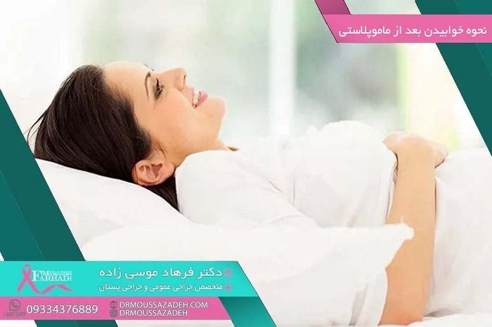 طرز خوابیدن پس از عمل ماموپلاستی
