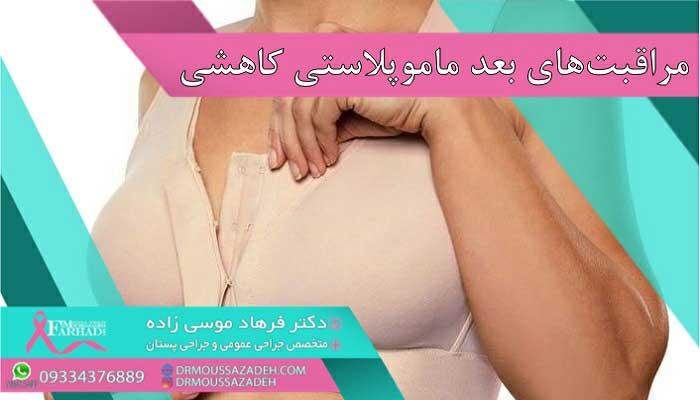 بعد-از-ماموپلاستی-کاهشی