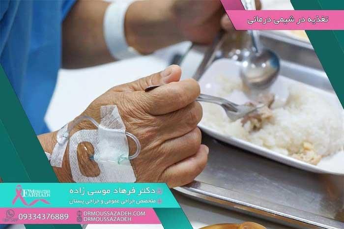 تغذیه-در-شیمی-درمانی