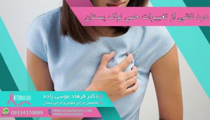 کاهش-حس-در-نوک-پستان-در-اثر-ماموپلاستی-تسکین