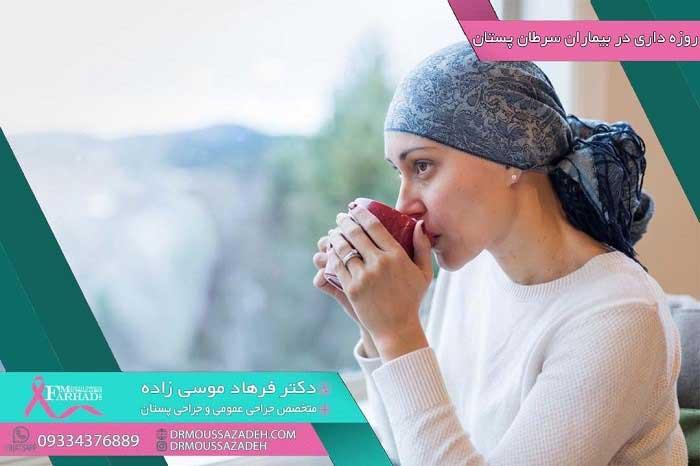 روزه-داری-در-بیماران-سرطان-پستان