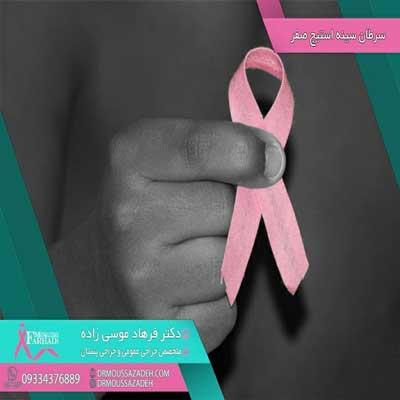 سرطان-سینه-استیج-صفر-