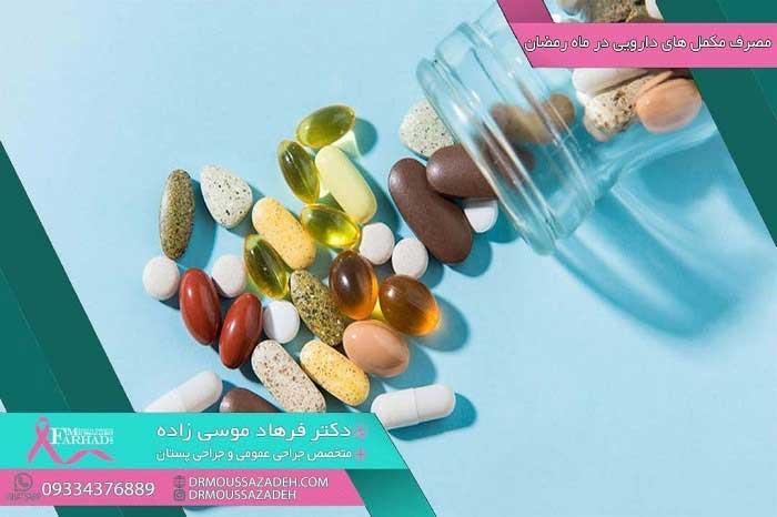 مصرف-مکمل-های-دارویی-در-ماه-رمضان
