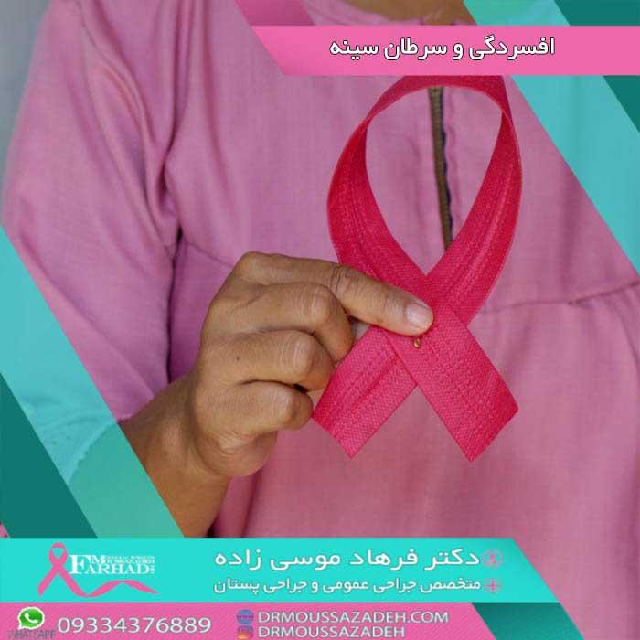 افسردگی-و-سرطان-سینه