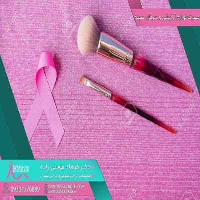 مصرف-لوازم-آرایشی-و-سرطان-سینه