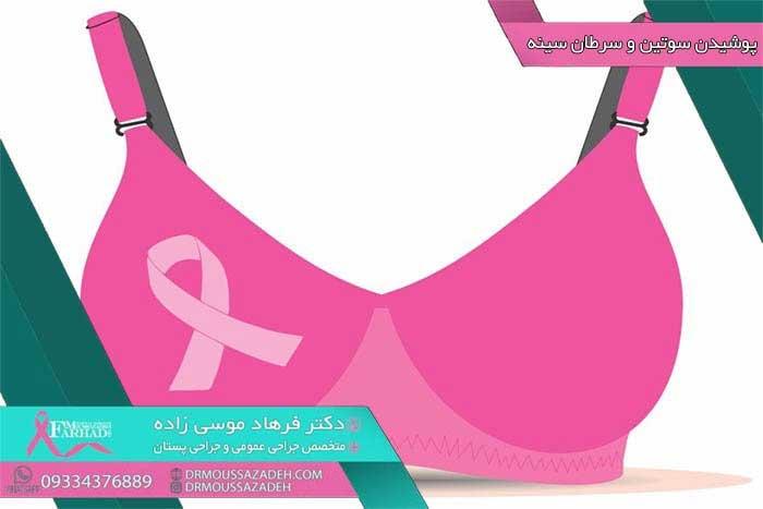 پوشیدن-سوتین-سرطان-سینه