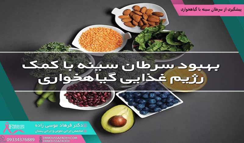 برای-پیشگیری-از-سرطان-با--رژیم-گیاهخواری