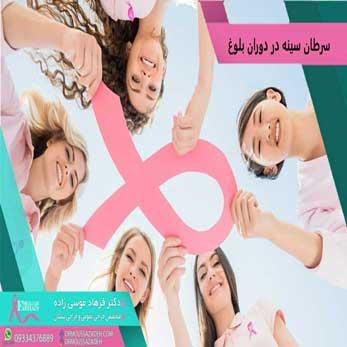 سرطان-سینه-در-سن-بلوغ