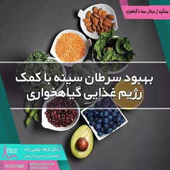 پیشگیری-از-سرطان-سینه-رژیم-گیاهخواری
