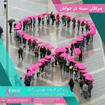 سرطان-سینه-در-جوانان