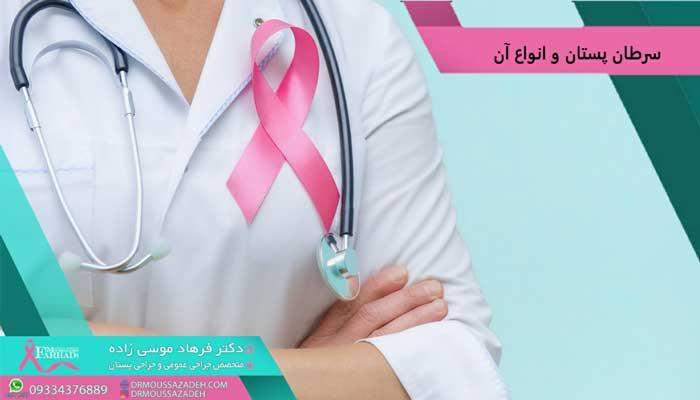 سرطان-پستان-و-انواع-آن
