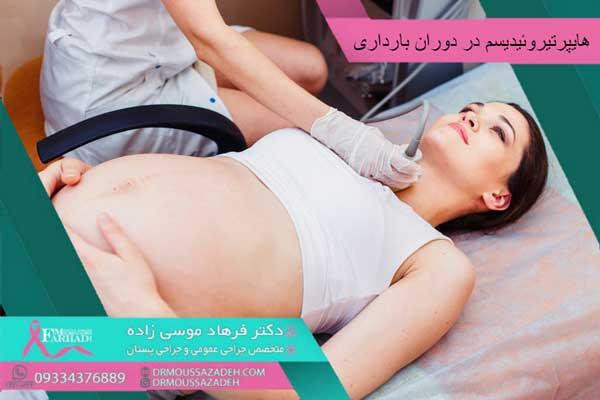 هایپرتیروئیدیسم-در-دوران-بارداری
