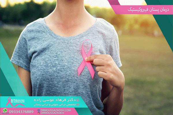 درمان-پستان-فیبروکیستیک