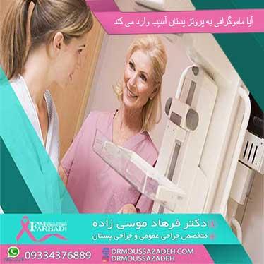 ماموگرافی-به-پروتز-پستان-