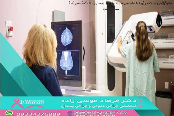 ماموگرافی-چیست-و-چگونه-به-تشخیص-سرطان-یا-وجود-توده-در-پستان-کمک-می-کند