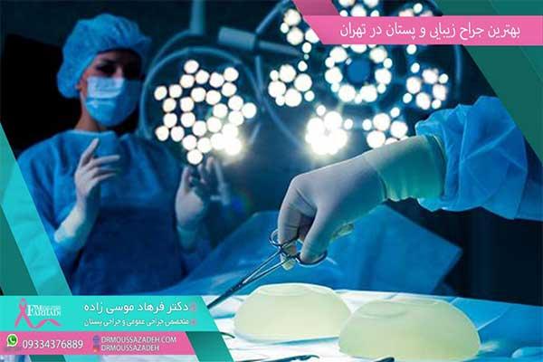 بهترین-جراح-پلاستیک-لیفت-و-پروتز-سینه-در-تهران