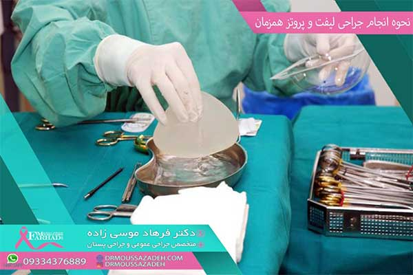 نحوه-انجام-جراحی-لیفت-و-پروتز-همزمان